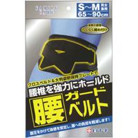 白十字株式会社 FC腰部固定保护带 S-M