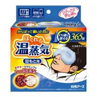 白元 relax眼部 男人的温热蒸汽眼罩:1个