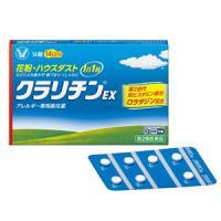 大正 ClaritinEX 花粉粉尘等过敏性鼻炎:14粒【要指導医薬品】
