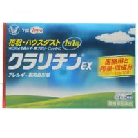 大正 ClaritinEX 花粉粉尘等过敏性鼻炎药:7粒【要指導医薬品】