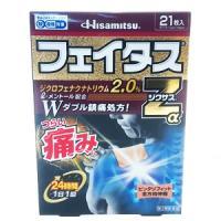 久光制药Hisamitsu 关节肌肉消炎镇痛贴Zα膏药: 21枚【2類】