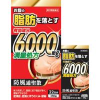 北日本制药 防风通圣散精华颗粒「至聖」:396粒【2類】