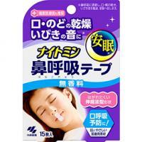 小林制药 安睡鼻呼吸贴通气防打呼噜防打鼾止鼾安心睡觉:15枚