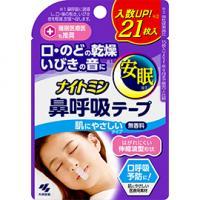 小林制药 Nightmin安睡止鼾贴(无香料):21枚