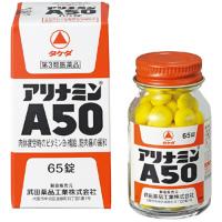 武田 Alinamina维生素补充A50:65粒【3類】