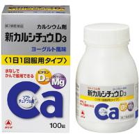 武田 新钙+维生素D3+镁 酸奶味:100片