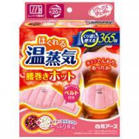 日本白元 relax肩颈 温热蒸汽宝:1个
