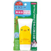 日本宝宝妈妈可用防晒啫喱便携装:50g