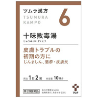 Tsumura汉方十味败毒汤精华颗粒:20包【2類】