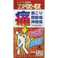 日本 Zeria新药  关节痛,神经痛维生素制剂 EX:150粒【3類】