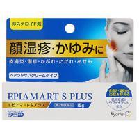 杏林Epiamart S Plus 面部湿疹止痒乳膏:15g【2類】
