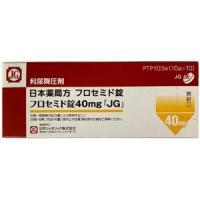 Furosemide速尿(呋塞米)40mg「JG」:100粒