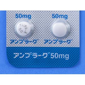 Anplag Tablets 50 mg : 100 tablets
