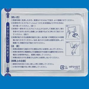 ECLAR PLASTER 20μg/cm2 : (7.5cm×10cm)  x 50 sheets