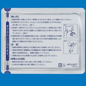 ECLAR PLASTER 20μg/cm2 : (7.5cm×10cm)  x 10 sheets