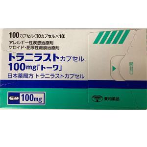 Tranilast Capsules 100mg TOWA 100Capsules