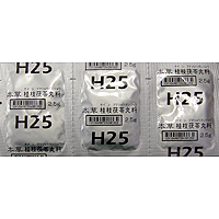 Honzo Keishi-bukuryo-gan extract granule[H25] : 42 sachets (for two weeks)