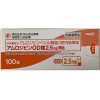 AMLODIPINE OD Tablets 2.5mg MEIJI : 100tablets