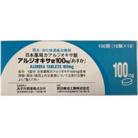 Aldioxa Tablets 100mg ASKA : 100Tablets
