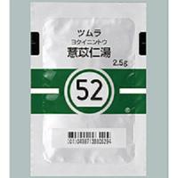 Tsumura Yokuininto[52] :  42 sachets