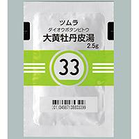 Tsumura Daioubotanto[33] : 42 sachets(for two weeks)
