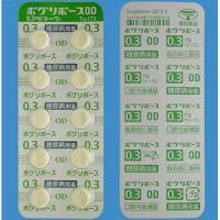 Voglibose OD Tablets 0.3mg TOWA 50tablets