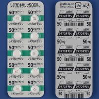 Sitafloxacin Tablets 50mg SAWAI : 20 tablets