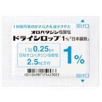 Olopatadine Hydrochloride Dry syrup 1% Nippon-zoki : 0.25g x 100 sachets