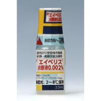 EYBELIS ophthalmic solution 0.002%: 2.5ml x 1 bottle