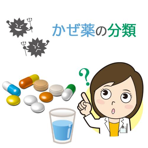 かぜ薬の分類