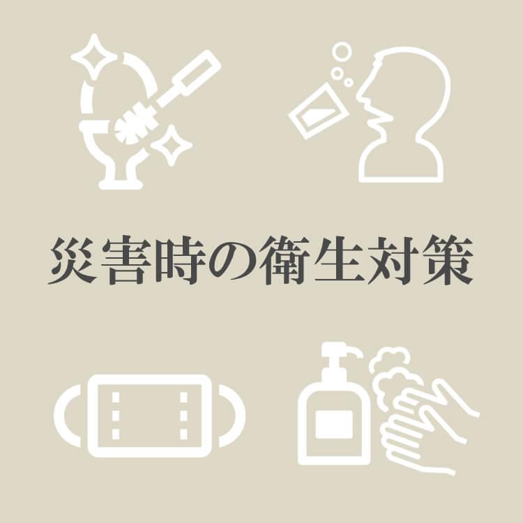 災害時の衛生対策と防災食