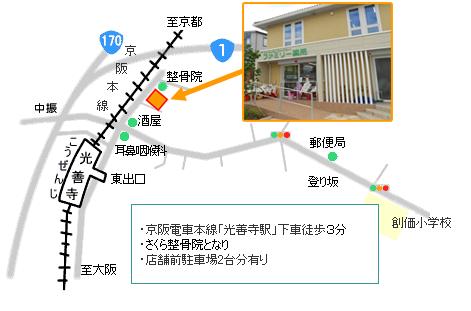 アクセスマップ:京阪電車本線「光善寺駅」下車、徒歩3分、さくら整骨院となり、店舗前駐車場2台分有り