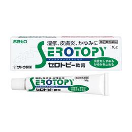 ■セロトピー軟膏:10g入×【2本】