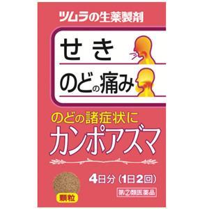 ツムラの生薬製剤 カンポアズマ:8包入