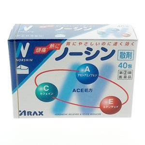 ノーシン(散剤):40包入
