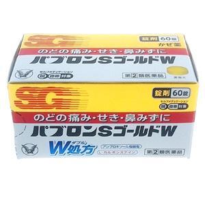 ■パブロンSゴールドW錠:60錠入
