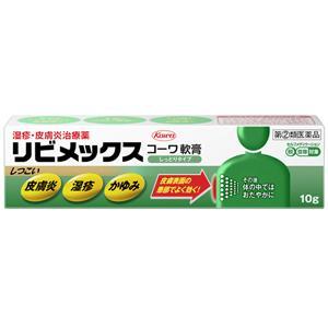 ■リビメックスコーワ軟膏:10g入
