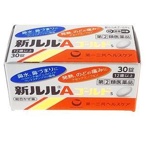 ■新ルルAゴールドS:30錠入