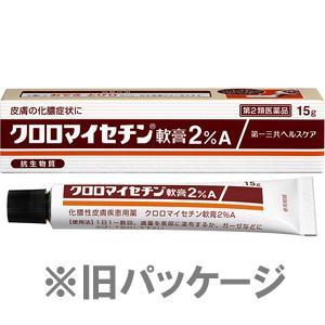 クロロマイセチン軟膏2%:15g入