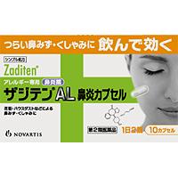 ■ザジテンAL鼻炎カプセル:10CP入