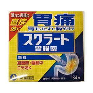 スクラート胃腸薬(顆粒):34包入