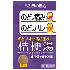 ツムラ漢方桔梗湯エキス顆粒:8包入