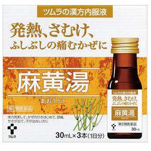 ツムラの漢方内服液 麻黄湯:30ml×3本入
