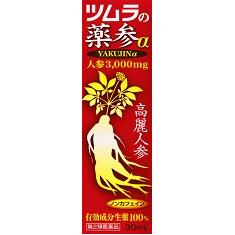 ツムラの滋養強壮剤 薬参α: 30ml入