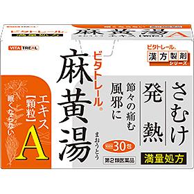 ビタトレール 麻黄湯エキス顆粒A:30包入