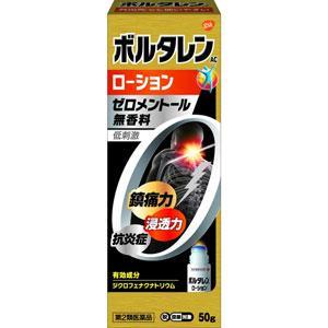 ■ボルタレンACローション(無香料):50g入