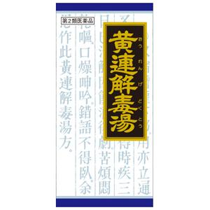 「クラシエ」漢方黄連解毒湯エキス顆粒:45包入