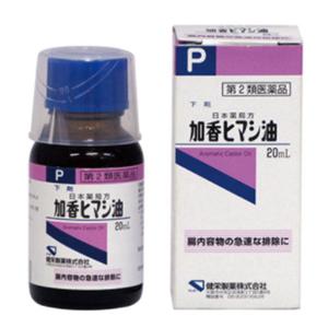 加香ヒマシ油:20ml入