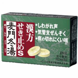 漢方せき止めトローチS「麦門冬湯」:18錠(3日分)入