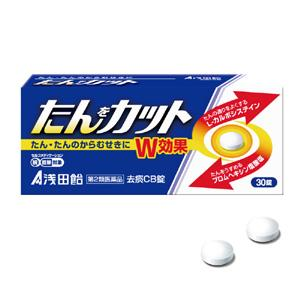 ■浅田飴 去痰CB錠:30錠入